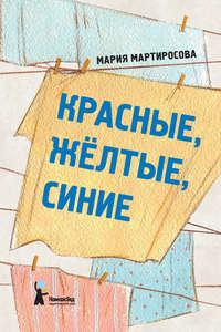 Мартиросова, Мария  - Красные, желтые, синие (сборник)