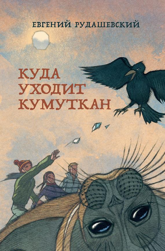 Евгений Рудашевский Куда уходит кумуткан спайс в челябинске адрес