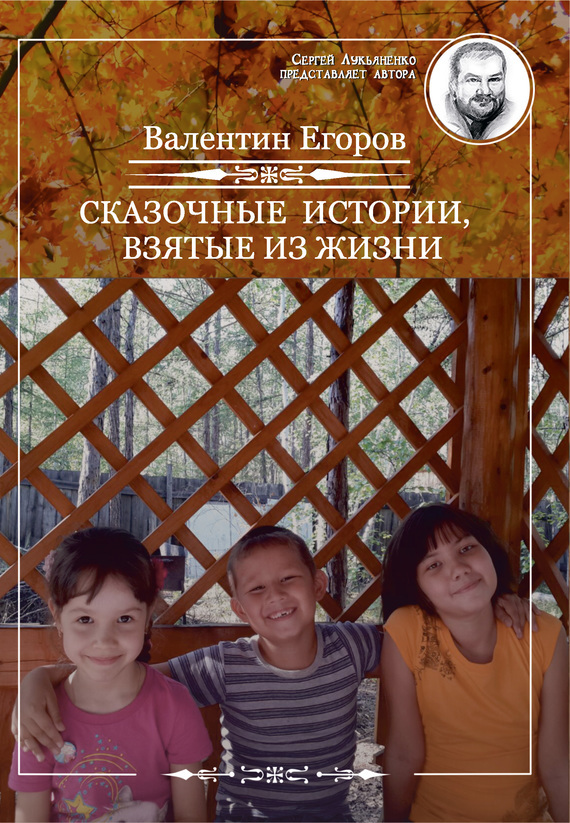 Сказочные истории, взятые из жизни (сборник)