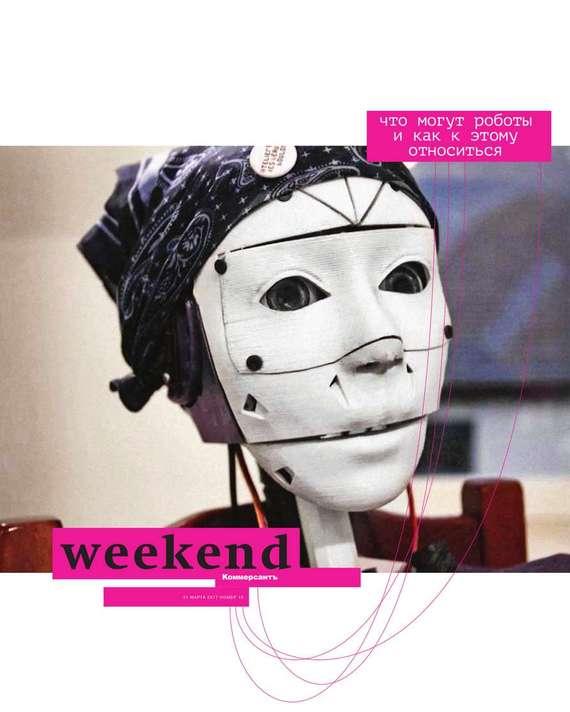 Коммерсантъ Weekend 10-2017