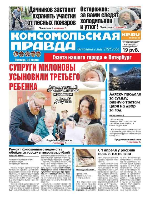 Редакция газеты Комсомольская правда. Санкт-Петербург Комсомольская Правда. Санкт-петербург 34-2017