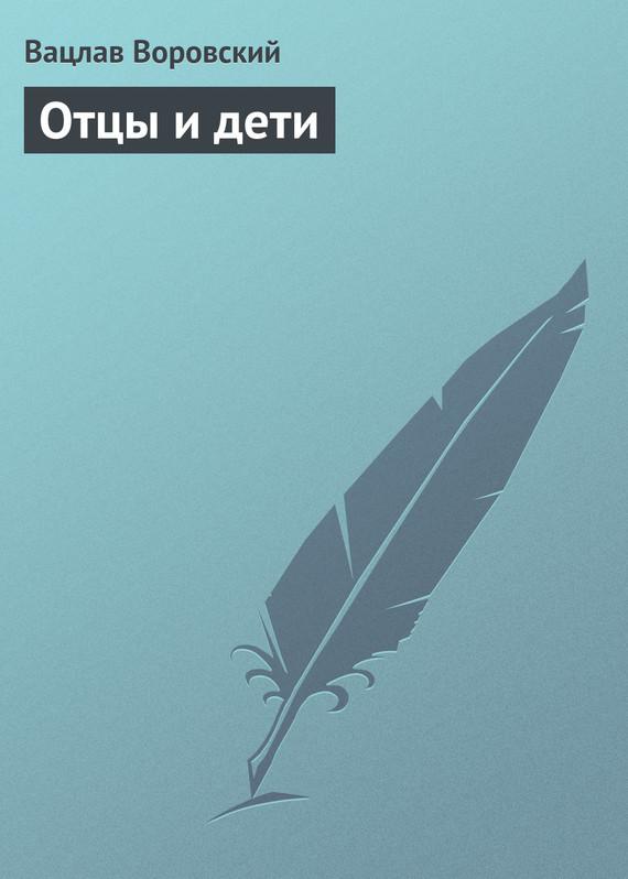 Обложка книги Отцы и дети, автор Воровский, Вацлав