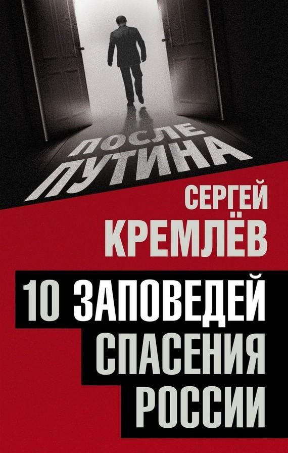10 заповедей спасения России случается активно и целеустремленно