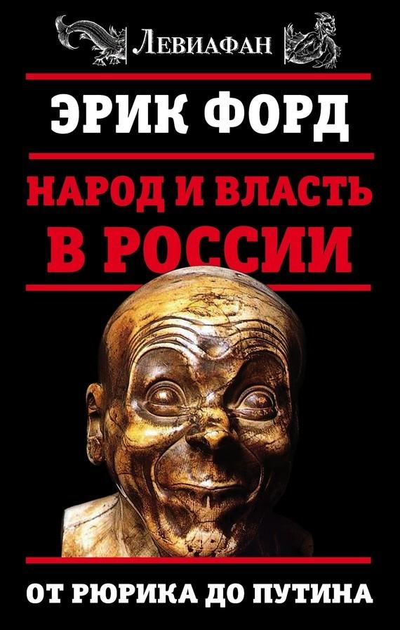 Эрик Форд Народ и власть в России. От Рюрика до Путина форд маверик в пензе