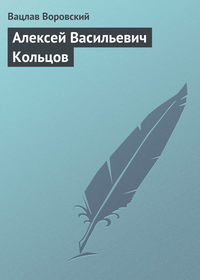 - Алексей Васильевич Кольцов
