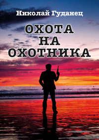 Гуданец, Николай  - Охота на охотника