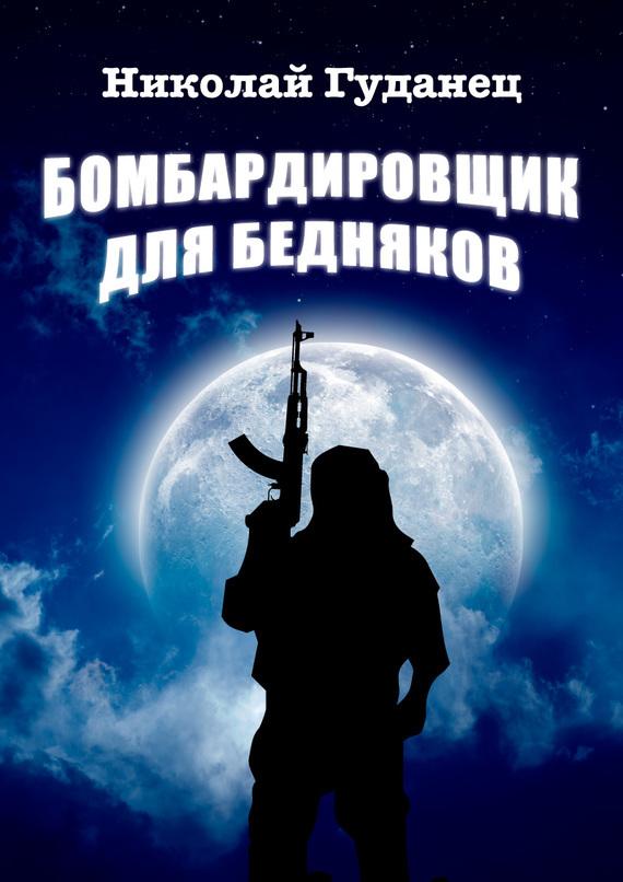 Николай Гуданец Бомбардировщик для бедняков антонов в атаманенко и 100 великих® операций спецслужб