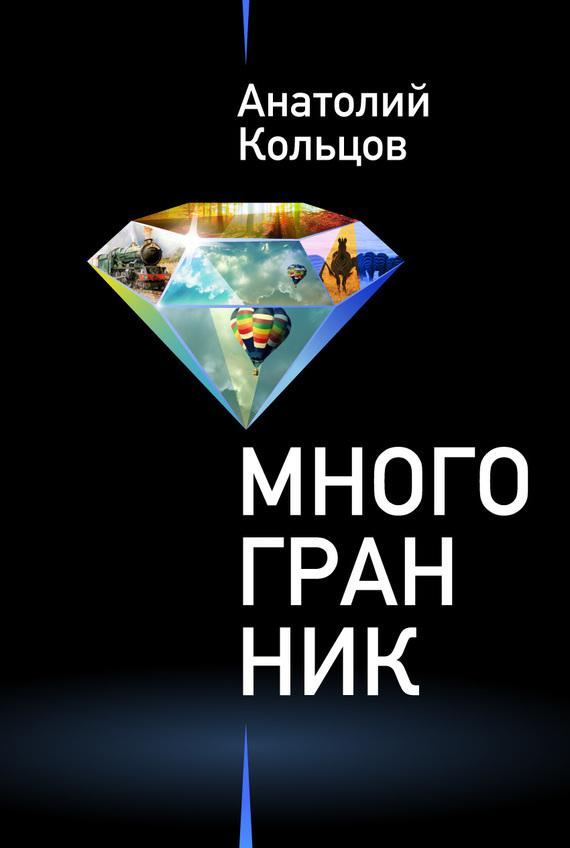 Анатолий Кольцов Многогранник (сборник) анатолий кольцов многогранник сборник