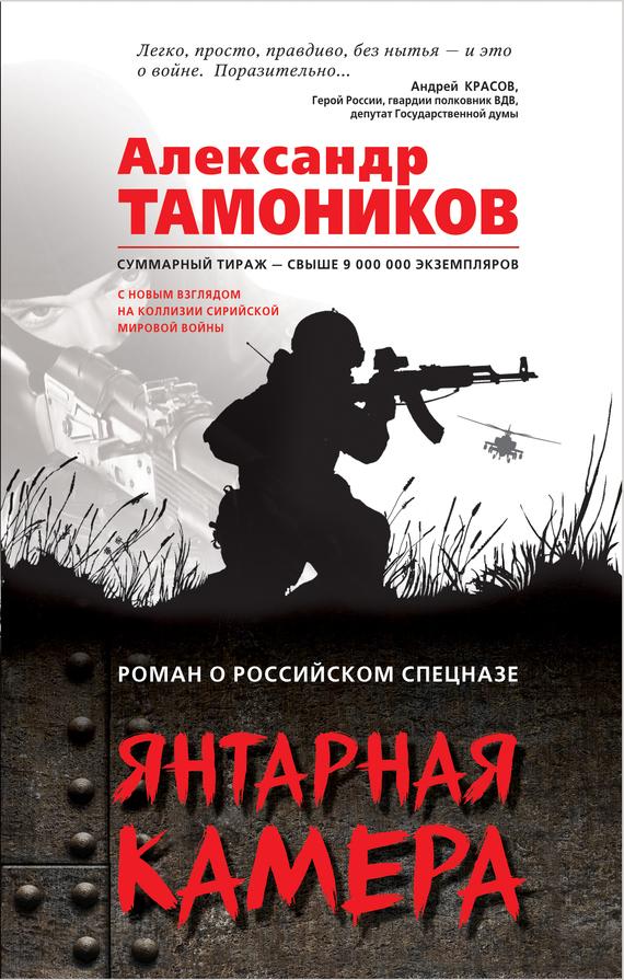 Первая страница издания 27/38/43/27384370.bin.dir/27384370.cover.jpg обложка