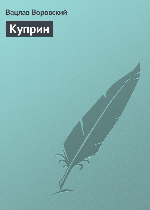 Обложка книги Куприн, автор Воровский, Вацлав