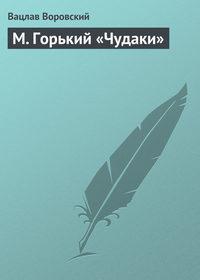 - М. Горький «Чудаки»