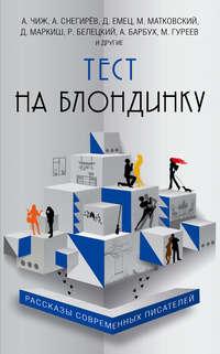 Емец, Дмитрий  - Тест на блондинку (сборник)