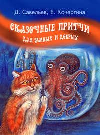Кочергина, Елена  - Сказочные притчи для умных и добрых