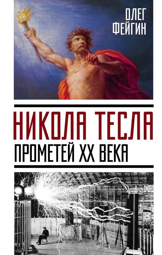 Никола Тесла. Прометей ХХ века случается активно и целеустремленно