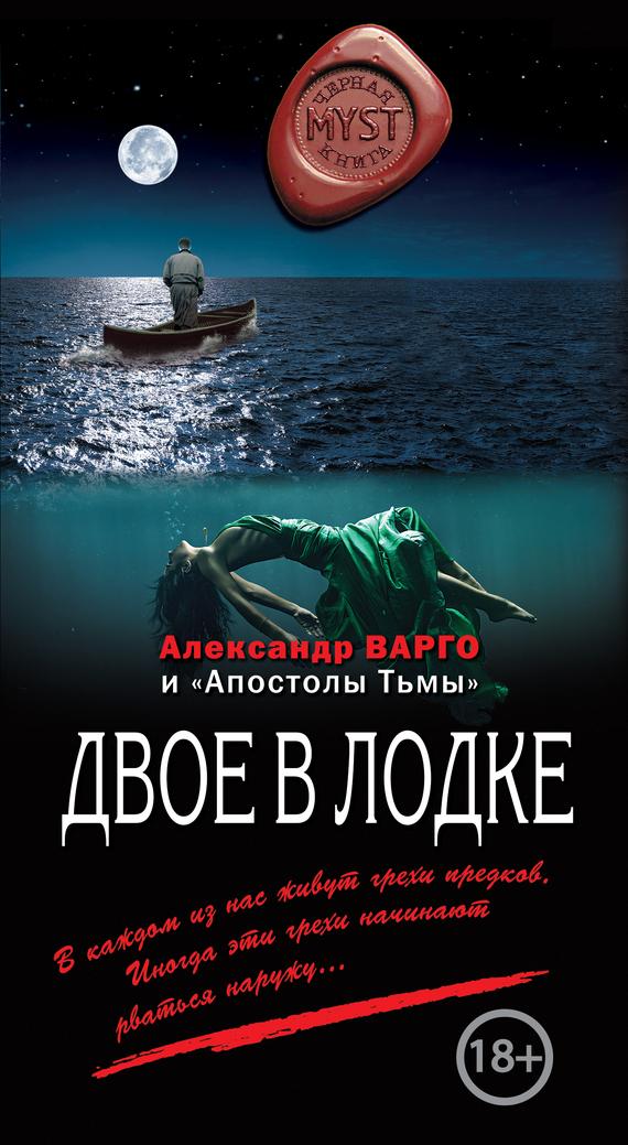 Александр Варго Двое в лодке (сборник) александр варго в моей смерти прошу винить… сборник