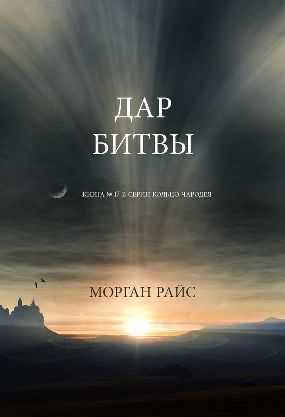 Морган Райс - Дар битвы