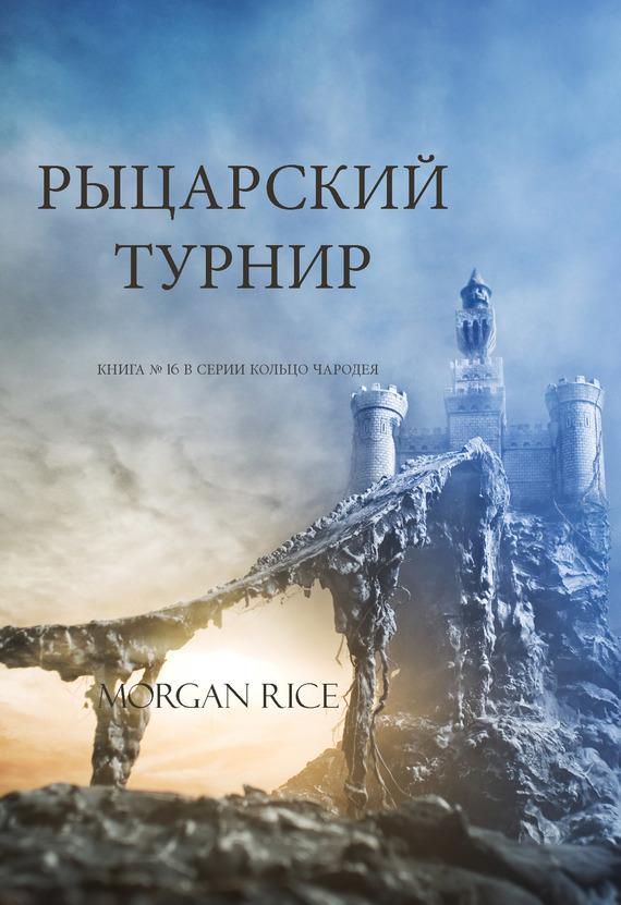 Морган Райс - Рыцарский турнир