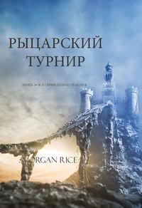 Райс, Морган  - Рыцарский турнир