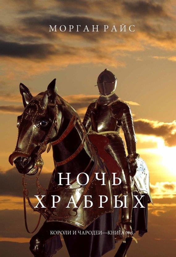 Морган Райс Ночь храбрых комлев и ковыль