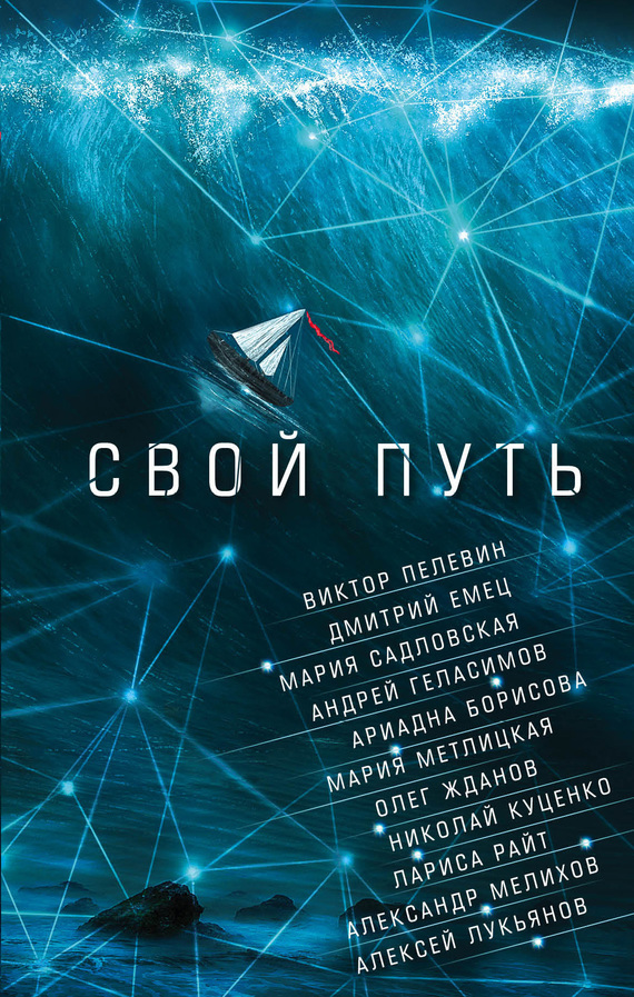Дмитрий Емец Свой путь (сборник)