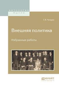 Чичерин, Георгий Васильевич  - Внешняя политика. Избранные работы
