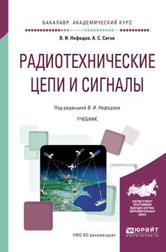 А. С. Сигов Радиотехнические цепи и сигналы. Учебник для академического бакалавриата рафиков р электронные сигналы и цепи цифровые сигналы и устройства