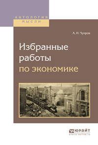 Чупров, Александр Иванович  - Избранные работы по экономике