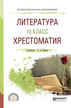 Александр Андреевич Сафонов бесплатно