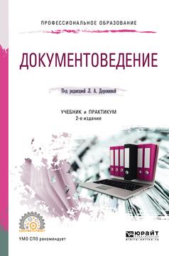Лариса Федоровна Расихина Документоведение 2-е изд., пер. и доп. Учебник и практикум для СПО