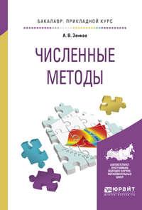 Зенков, Андрей Вячеславович  - Численные методы. Учебное пособие для прикладного бакалавриата