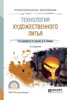 Виктор Борисович Лившиц Технология художественного 2-е изд., испр. и доп. Учебное пособие СПО