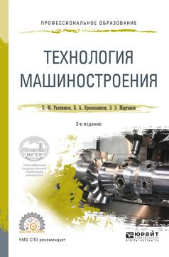 Скачать Технология машиностроения 3-е изд. Учебное пособие для СПО быстро