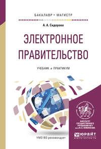 Сидорова, Александра Александровна  - Электронное правительство. Учебник и практикум для бакалавриата и магистратуры