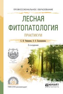Светлана Ивановна Чебаненко бесплатно