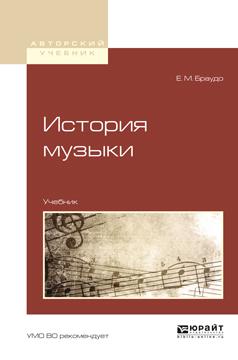 Евгений Максимович Браудо История музыки. Учебник е в сысоева история русской музыки