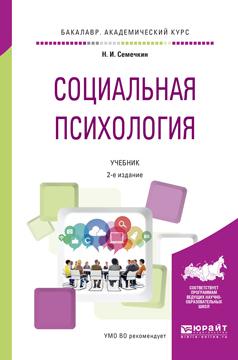 Николай Иванович Семечкин Социальная психология 2-е изд., испр. и доп. Учебник для академического бакалавриата