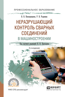 яркий рассказ в книге Виктор Васильевич Новокрещенов