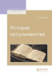 Крымский, Агафангел Ефимович  - История мусульманства