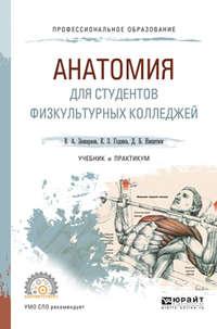 Замараев, Виктор Алексеевич  - Анатомия для студентов физкультурных колледжей. Учебник и практикум для СПО