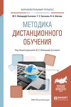 Марина Ефимовна Вайндорф-Сысоева Методика дистанционного обучения. Учебное пособие для вузов