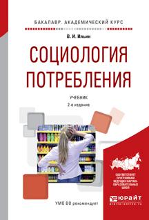интригующее повествование в книге Владимир Иванович Ильин
