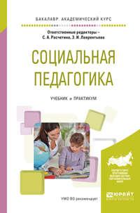 Герцик, Валерия Владимировна  - Социальная педагогика. Учебник и практикум для академического бакалавриата