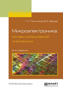 Микроэлектроника: основы молекулярной электроники 2-е изд., испр. и доп. Учебное пособие для вузов происходит активно и целеустремленно