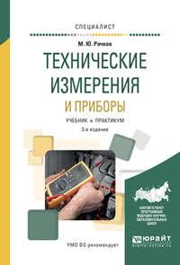 - Технические измерения и приборы 3-е изд., испр. и доп. Учебник и практикум для вузов