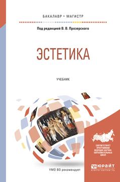 Елена Николаевна Устюгова Эстетика. Учебник для бакалавриата и магистратуры