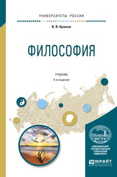 Виктор Васильевич Крюков Философия 4-е изд., испр. и доп. Учебник для академического бакалавриата