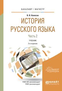 Владимир Колесов бесплатно