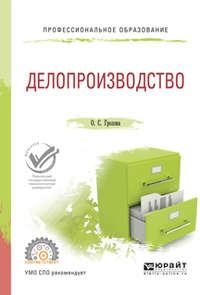 Грозова, Ольга Сергеевна  - Делопроизводство. Учебное пособие для СПО