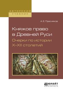 Александр Евгеньевич Пресняков бесплатно