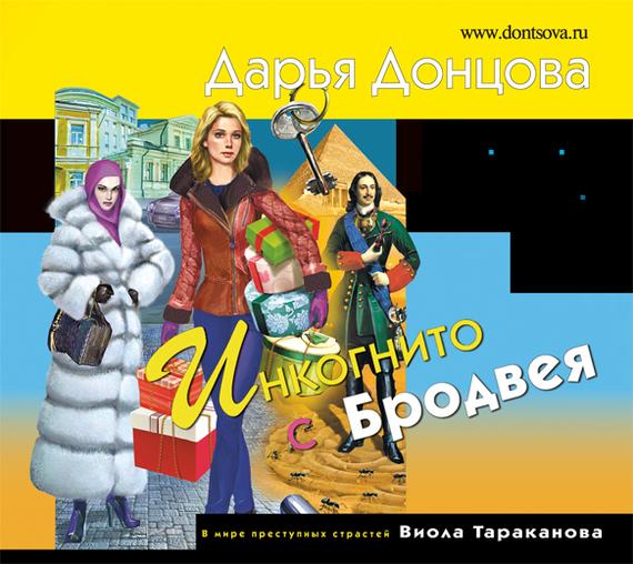 Дарья Донцова Инкогнито с Бродвея дарья донцова спят усталые игрушки